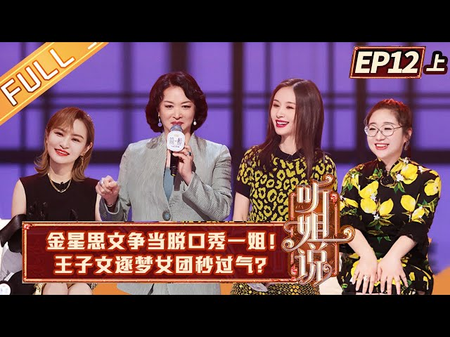 """""""Listen to Me""""EP12: Jin Xing and Si Wen compete to be the NO.1 of TalkShow?丨MGTV"""