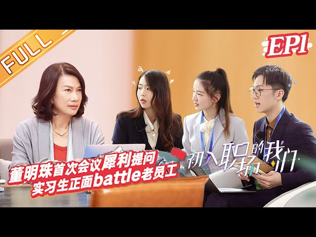"""""""Workplace Newcomers""""EP1: Zhang Han scene is questioned by Dong Mingzhu?丨MGTV"""