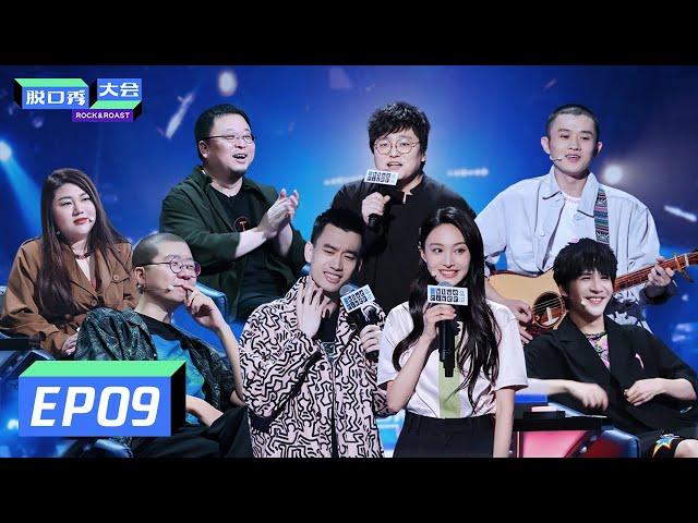 《脱口秀大会S3 ROCK&ROAST》完整版第9期:庞博哽咽发言,李诞落泪