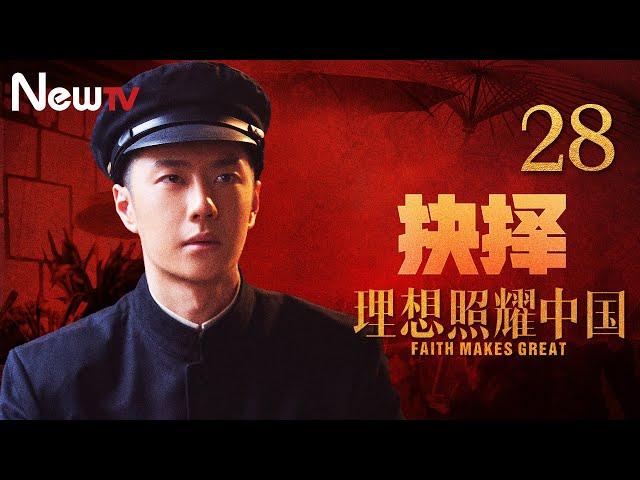 【ENG SUB】理想照耀中国 28丨Faith Makes Great 28 抉择(主演: 王一博,宋熹)
