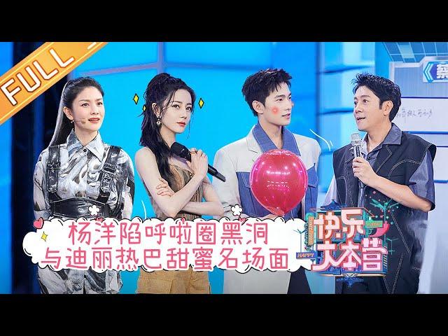 """""""Happy Camp"""" 20210807: Yang Yang & Dilraba & Hu Ke & Cai Guoqing & Zhai Zili"""