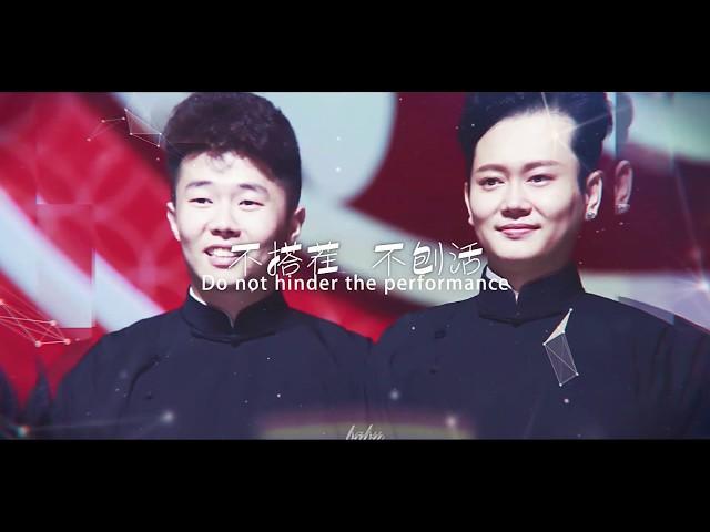 20180331孟鹤堂周九良【歪唱太平歌词】