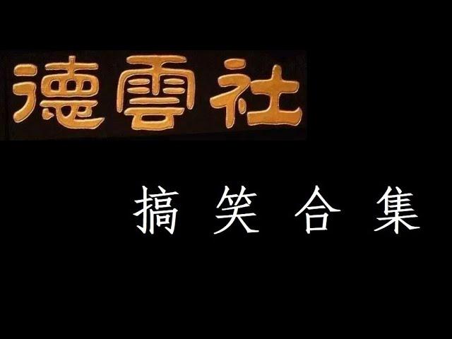 【德云社合集】贵社的各种爆笑梗