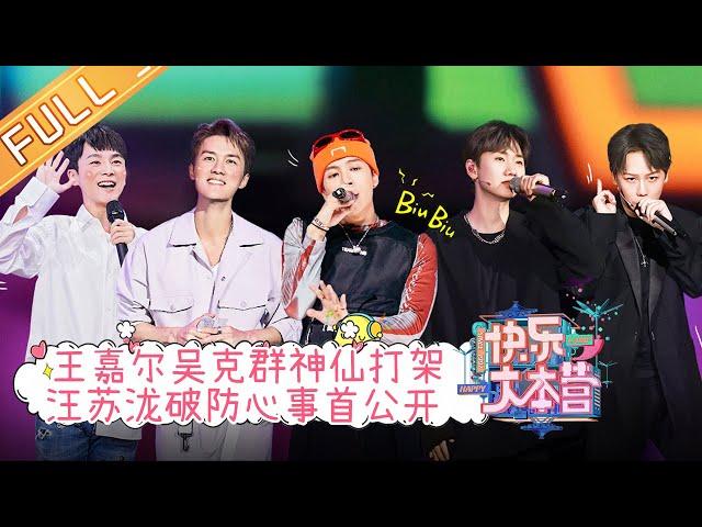 """""""Happy Camp"""" 20210918: Jackson Wang & Kenji Wu & Silence Wang & Julius Liu & Shen Ling"""