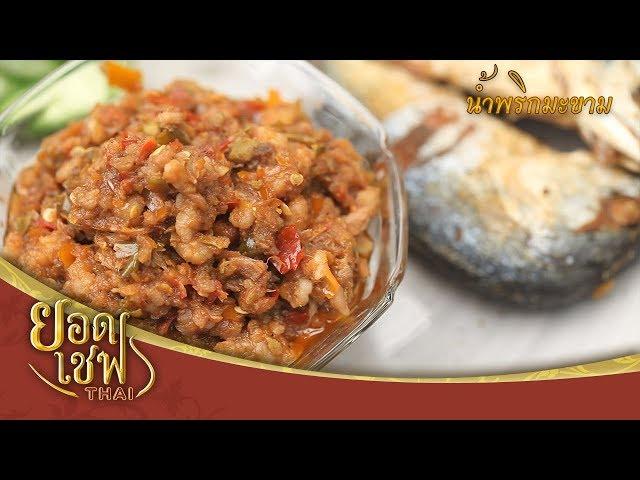 น้ำพริกมะขามทรงเครื่อง I ยอดเชฟไทย (Yord Chef Thai) 11-02-18