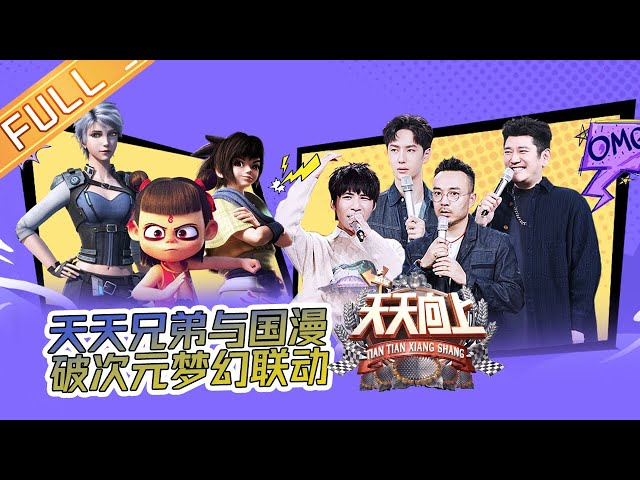 DAY DAY UP 20201115丨Tiantian Brothers and Guoman cross-border cooperation 丨MGTV Idol Station