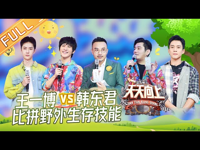 DAY DAY UP 20200920|YiBo & Han Dongjun Survive in the Wild|MGTV Idol Station