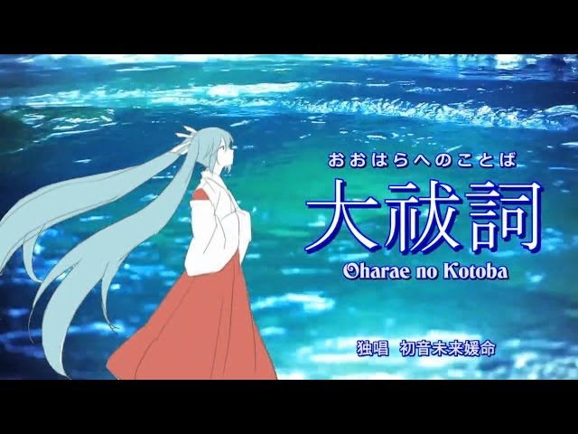 【Hatsune Miku】Norito read at a great purification event-Song of The Oharae-