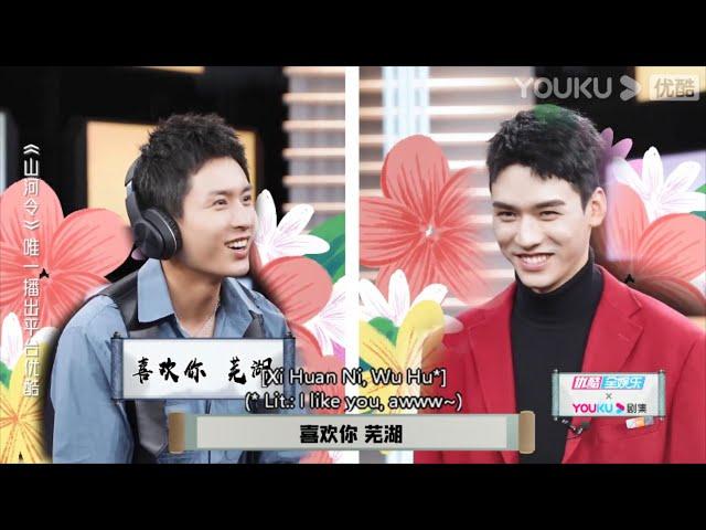 """Zhang Zhe Han yelling at Gong Jun """"I Like You Wu Hu"""""""