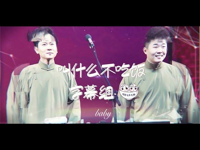 20180128孟鹤堂周九良《欢歌笑语》