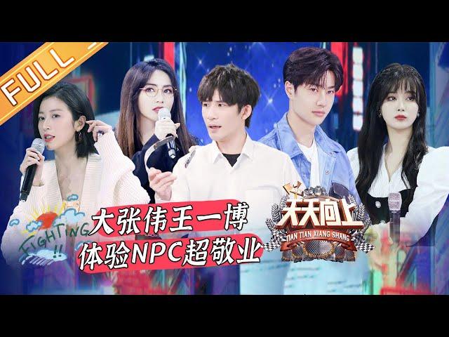 Day Day Up Da Zhangwei and Wang Yibo experience professional NPC丨MGTV