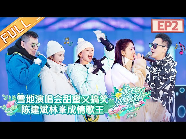 """""""Viva La Romance S5"""" EP2: Raymond has opened an account to reply to bad comments!丨MGTV"""
