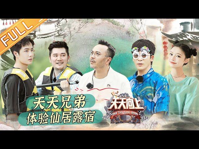 """""""Day Day Up"""" 20210808: Wang Yibo and Qian Feng experience Xianju camping!"""