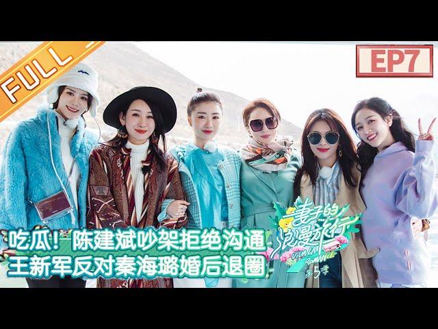 """Viva La Romance S5"" EP7:Zhang Han does not shoot kissing scenes when in love?丨MGTV"