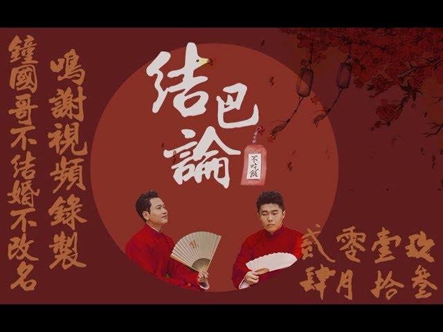 CROSSTALK 190413 JIE BA LUN【Meng Hetang & Zhou Jiuliang】