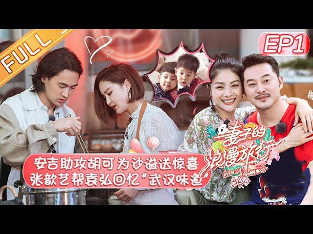 【ENG SUB】《Viva La Romance S4》 EP1 【Official HD of Hunan Satellite TV】