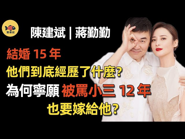 Jiang Qinqin|Chen Jianbin: why did the first beauty in costume marry an ugly uncle at her peak time?