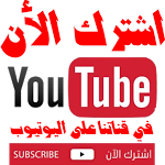 الرجاء الإشتراك في القناة شكرا Youtube