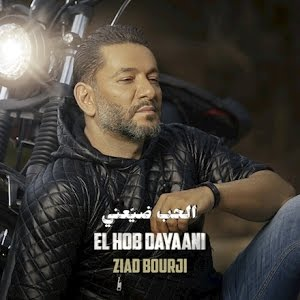 Ziad Bourji - El Hob Dayaani [Lyric Video] (2020) / زياد برجي - الحب ضيعني  - YouTube