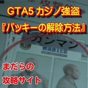 Gta5 信号ジャマー Vetir