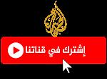 Al Jazeera Arabic Live Stream Hd البث الحي لقناة الجزيرة الإخبارية بجودة عالية Youtube