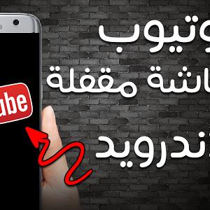 تشغيل مقطع اليوتيوب وشاشة الهاتف مقفله للاندرويد Youtube