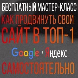 15 seo сервисов которые помогут продвинуть сайт в топ 1 google и яндекс сайт продвижение спб