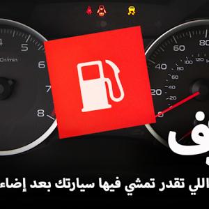 تعرف على المسافة اللي تقدر تمشي فيها سيارتك بعد إضاءة لمبة البنزين Youtube