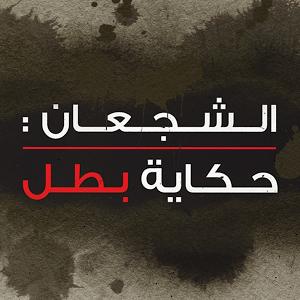 Al choj3an hikayat abtal  Episode 10