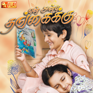 En Anbu Thangaiku 01-04-2015 – Vijay TV Serial 01-04-15 Episode 63