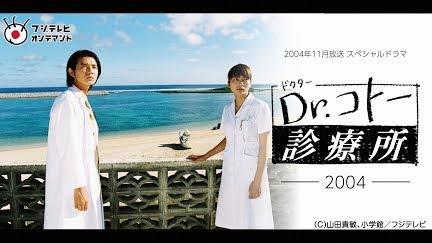 ドクター コトー 診療 所 2004