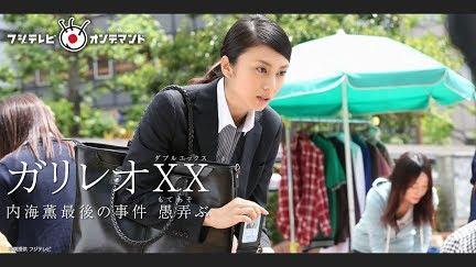 ガリレオXX 内海薫最後の事件 愚弄ぶ: Season 1 - YouTube