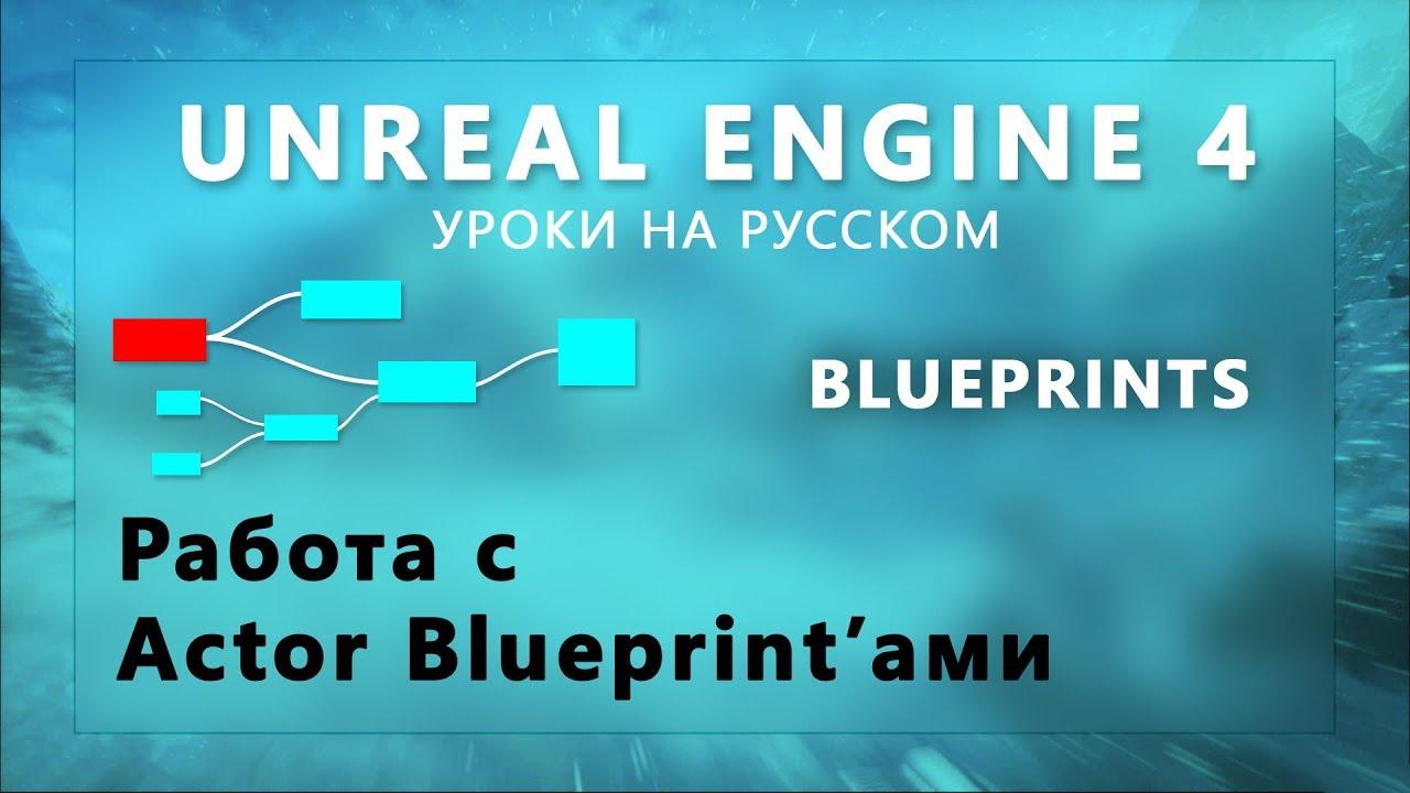 Download 13. Blueprints Unreal Engine 4 - Работа с Actor БП