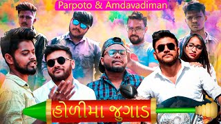 Holi Ma Jugaad Ft Amdavadiman| Parpoto | Babal | Bittudo | Amdavadiman | Comedy video