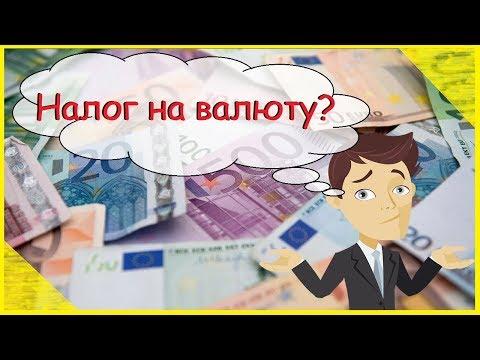 Налог на валюту?Нужно ли платить налог на валюту?