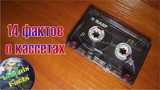 14 фактов о магнитофонных кассетах