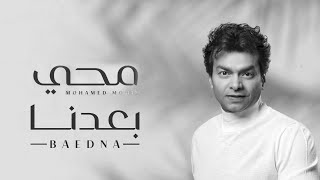 Mohamed Mohie - Baedna | Lyrics Video - 2020 | محمد محى - بعدنا