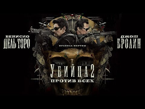 Убийца 2: Против всех (2018) - Премьера на канале | Sicario 2: Soldado | Фильм в HD