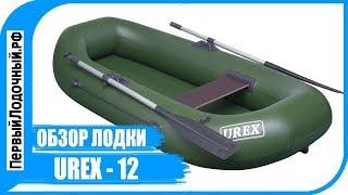 Одноместная пвх лодка UREX 12 | Обзор маленькой лодки