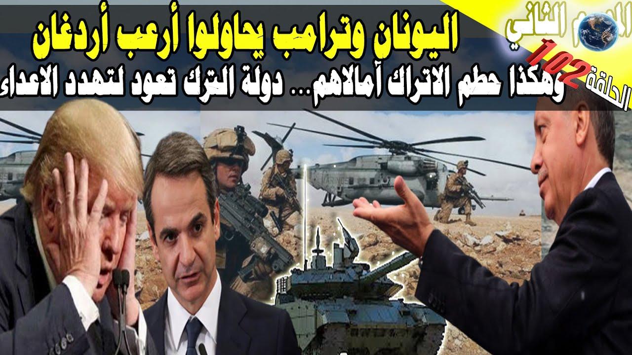 (102) تركيا ترد الصاع صاعين لأمريكا على تحركاتها العسكرية مع اليونان