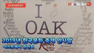 2019년 오클랜드 이스트베이 한국문화 축제 1부 인사…