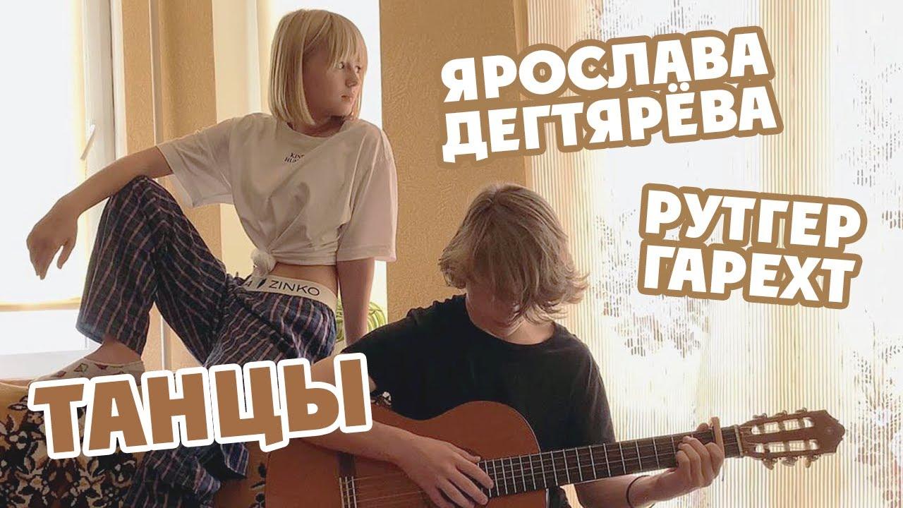 """Ярослава Дегтярёва и Рутгер Гарехт (кавер на песню """"Танцы"""")"""