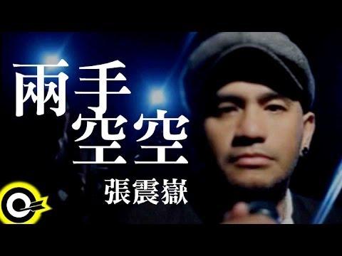 張震嶽-兩手空空 (官方完整版MV)