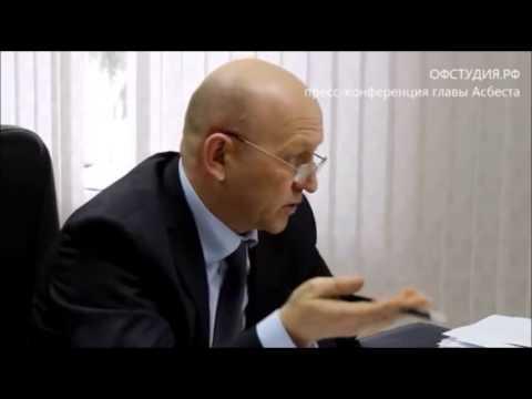 "Пресс - конференция ""Макаронного магната"". Асбест, 25 марта 2014 г."