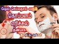 Cure shaving pimples in Tamil - Shaving irritation - Shaving Tips - Tamil Beauty Tips for men