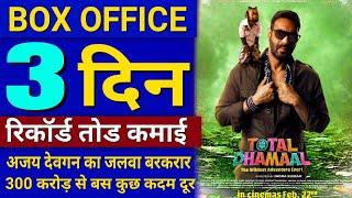 Total Dhamaal Full Movie Box Office Collection Day 3, Ajay Devgan, Madhuri Dixit, Ritesh Deshmukh