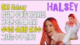 체인스모커스 BTS 그녀 할시 )HALSEY /양성애 우울증 자살기도등 가혹한 운명에 맞서 우뚝선 위대한 가수