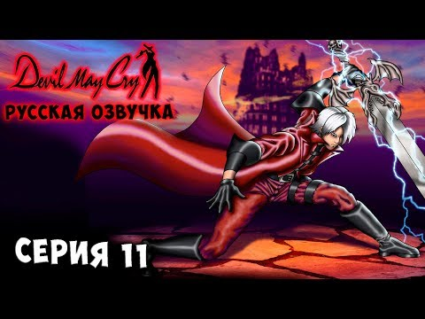 ДАНТЕ В АДУ! БОСС КОШМАР! Devil may cry 1 русская озвучка серия 11