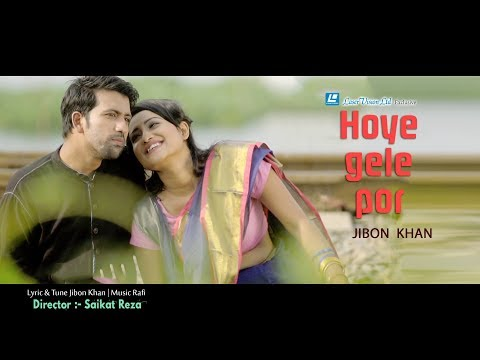 Hoye Gele Por By Jibon Khan | HD Music Video 2017 | Rafi Mohammad