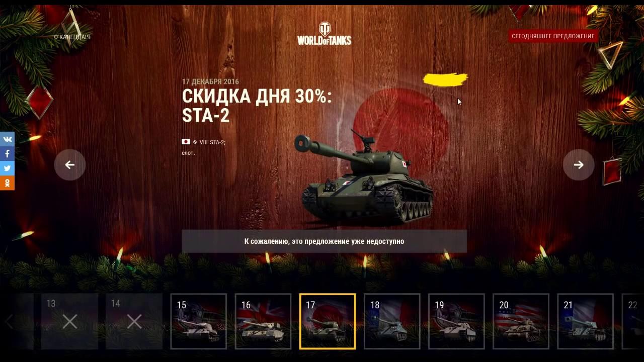 смотреть world of tanks бонус код